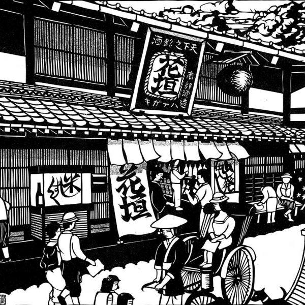 nambu shuzo hanagaki